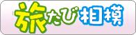 tabitabi_banner11