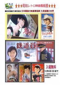 3昭和レトロ映画看板展チラシ ver.3