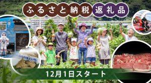 00vi_20161201_furusato